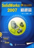 SolidWorks 2007精通篇-1CD-cover