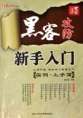 駭客攻防新手入門-1CD-cover