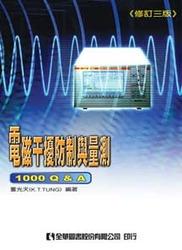 電磁干擾防治與量測(修訂三版)-cover