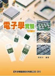 電子學實驗 (修訂二版)-cover
