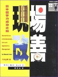 現場改善-日本競爭力成功之鑰-cover