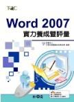 Word 2007 實力養成暨評量