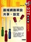 DIY 自己學 2009-區域網路架設、共享、設定-cover