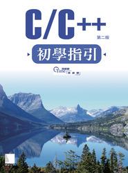 C/C++ 初學指引, 2/e-cover