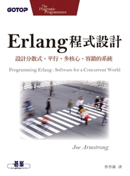 Erlang 程式設計 (Programming Erlang: Software for a Concurrent World)-cover