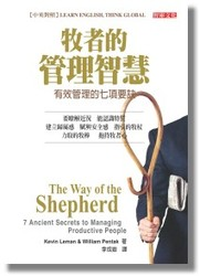 牧者的管理智慧-有效管理的七項要訣(The Way of the Shepherd: 7 Ancient Secrets to Managing Productive People)-cover