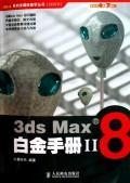 (簡體)火星人——3ds Max 8白金手冊II-cover