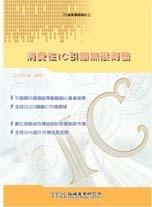 消費性 IC 引爆無限商機-cover