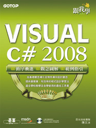 跟我學 Visual C# 2008-cover