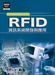 RFID 資訊系統開發與應用-cover