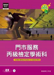門市服務丙級檢定學術科-cover