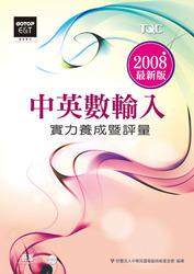 中英數輸入實力養成暨評量 (2008 年版)-cover