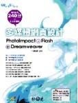 多媒體網頁設計-PhotoImpact + Flash + Dreamweaver-cover