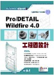 Pro/DETAIL Wildfire 4.0 工程圖設計-cover