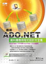 ADO.NET 資料庫應用程式設計大全集, 3/e-cover