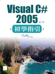 Visual C# 2005 初學指引, 2/e-cover
