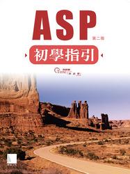 ASP初學指引, 2/e-cover