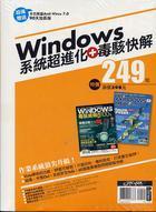 Windows 系統超進化+毒駭快解-cover
