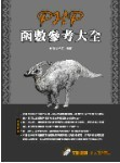 PHP 函數參考大全-cover