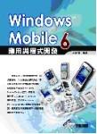 Windows Mobile 6 應用與程式開發-cover