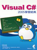 Visual C# 2005 學習經典