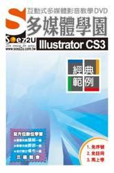 SOEZ2U 多媒體學園-經典範例.Illustrator CS3-cover