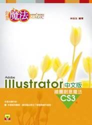 Illustrator CS3 繪圖創意魔法中文版-cover