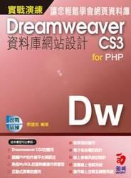 Dreamweaver CS3 資料庫網站設計 for PHP 實戰演練-cover