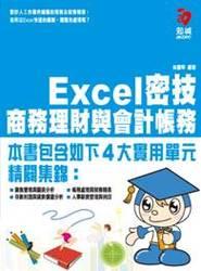 Excel 密技商務理財與會計帳務-cover