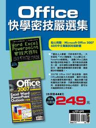 Office 快學密技嚴選集 (Office 2007 快學即用 + Word、Excel、PowerPoint 密技大百科)-cover