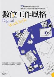 數位工作風格-cover