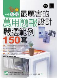 真好用!最厲害的萬用簡報設計嚴選範例 150 套-cover