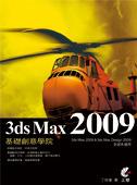 3ds Max 2009 基礎創意學院-cover