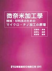 微奈米加工學-cover