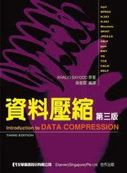 資料壓縮 (Introduction to Data Compression, 3/e)-cover