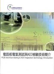 電路板電氣測試與AOI檢驗技術簡介-cover