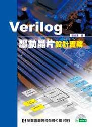 Verilog 驅動晶片設計實務-cover