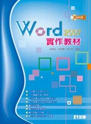 Word 2007 實作教材-cover