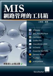 MIS 網路管理的工具箱-cover