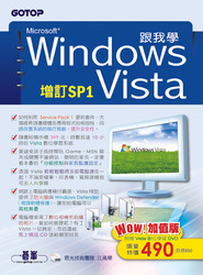 跟我學 Windows Vista (增訂 SP1)-cover