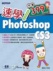 速學! Photoshop CS3-cover