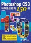 Photoshop CS3 特效設計經典 150 例-cover