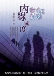 台北金融物語-內線國度-cover