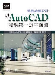 電腦繪圖設計─以 AutoCAD 繪製第一張平面圖-cover