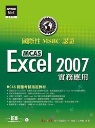 國際性 MCAS 認證 Excel 2007 實務應用-cover