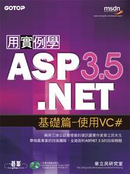 用實例學 ASP.NET 3.5 基礎篇─使用 VC#-cover