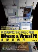 就是要榨乾你的多核心電腦-VMware & Virtual PC 虛擬超應用-cover