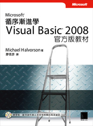 循序漸進學 Microsoft Visual Basic 2008 官方版教材 (Microsoft Visual Basic 2008 Step by Step)-cover