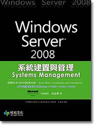 Windows Server 2008 系統建置與管理-cover
