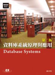 資料庫系統原理與應用, 2/e-cover